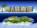 無人島から脱出したい!!【実況】1日目