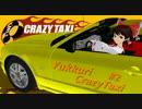 【ゆっくり実況】ゆっくりCrazyTaxi #2(音量調整版)