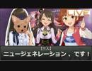 【モバマス】二周年ライブ!