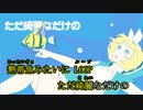 【ニコカラ】エンゼルフィッシュ -5 【Off