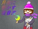 【ラジオ】月夜に響かす怪音波 動画版 生放送代替編