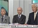 【緊急特番】反日マスメディア敗れたり!NHK訴訟の今後[桜H25/12/1]
