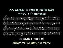【第四回ボカクラ祭】 水上の音楽 第1組曲より ホーンパイプ/ヘンデル