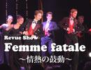 2013年6月大丸心斎橋劇場公演 二部 レビュー 「ファム・ファタール~情熱の鼓動...