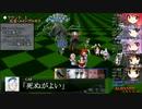 【東方卓遊戯】永琳GMのAL2/混沌揺蕩う幻想曲_1-13[MainPlay11]