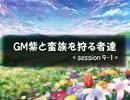 【東方卓遊戯】GM紫と蛮族を狩る者達 session9-1