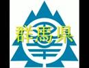 【日本の食文化】群馬県 ~上州小麦文化と豚肉料理天国~