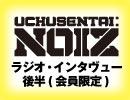 UCHUSENTAI:NOIZ 「ライカ」インタヴュー 後半(会員限定)