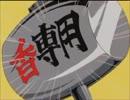 【シティーハンター】100tハンマー特集【すまきは至高】
