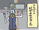 家電男子066「ビデオカメラくん」