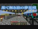 【Minecraft】俺の天空拠点 005【ゆっくり実況】