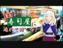 【アイマス】貴音を寿司屋に連れて行くな!【寿司打】