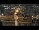 NGC 『The Elder Scrolls V: Skyrim』 生放送 第100回 7/8