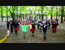 東京でやらないかを踊るオフin2013
