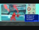 【ポケモンXY】統一パでポケモンマスターを目指すPart4【悪統一】