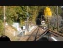 【前面展望】大井川鉄道(金谷~千頭)そ