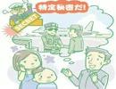 【ゆっくり朗読】 中日新聞の特定秘密保護法案の記事がラノベな件w