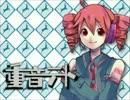 【重音テト】bluedeer【オリジナル】