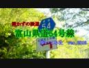 【日本最凶険道】開かずの富山県道54号線@2013-OP