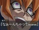 リトバス×遊戯王Ⅱ 第34話 『さらば真月!引き裂かれた友情』