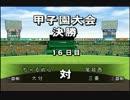 【実況】甲子園出場??バカタレ優勝じゃ【栄冠ナイン】134回