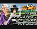 【ゆっくり実況】 戦力外選手のみで日本一を目指す  第8話