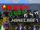 【東方鉱工芸】星熊勇儀のぱるぱるだらけMinecraft - 30 thumbnail