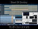 【サンダーフォース】Steel Of Destiny【Music Maker3】