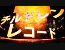 【りする】チルドレンレコード【歌ってみ