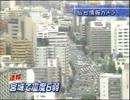 2005.8.16 地震関連