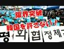 【限界突破】韓国を許さない!