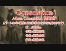 【カラオケ風歌詞】_consolation_~Off_Vocal