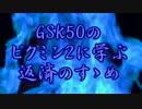 GSK50のピクミン2に学ぶ返済のすゝめ part.16-2【ゆっくり実況プレイ】