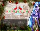 初音ミクのオリジナル曲 メガクリスマス