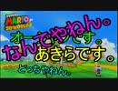 【マリオ3Dワールド】3次元の脅威に挑む