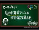 TSUTAYA×てーきゅう キャストイベント映像~亀井戸高校テニス部 東京地区予選大会~