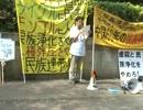 2009年三民族連帯集会(その14、高田純氏メッセージ代読)