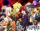 【MUGEN】大!凶者ランセレバトル Part.63