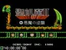 【RTA】聖飢魔Ⅱ【真ED】21分44秒