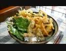 【メガネ食堂】  牡蠣揚げ丼 ⇒ 『牡蠣料