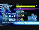 【2013/12/25発売】『BLUE DRAGON』XFD / 青龍