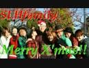 【SLHfamily】ジングルベルを踊ってみた【