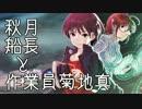 【im@s×Starbound】秋月船長と作業員菊地