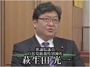 【日いづる国より】萩生田光一、2020東京オリンピックに向けて[桜H25/12/13]