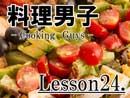 【料理男子Lesson24】『コブサラダ』