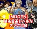 【MUGEN】滅茶苦茶レベルなタッグ大会OP+P