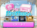 【単発実況】プリンタとの恋愛??【恋する!Brotherくん】をしてみた。