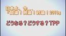 1/3【討論!】どうなる?どうする?TPP[桜H25/12/14]
