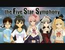 【卓M@S】五つの星の交響曲トレイラー【SW