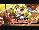 【疾走アレンジ】 Bad Apple!! ~high speed Apple!!~【DL可】